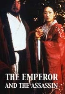 The Emperor and the Assassin, Kaige Chen