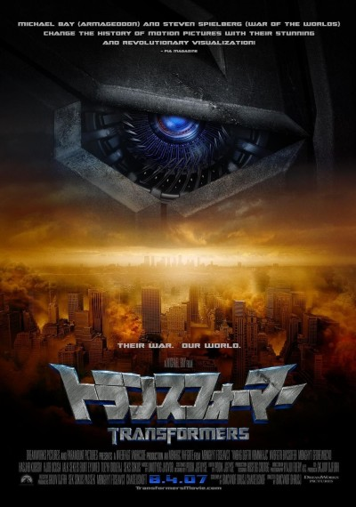 /db_data/movies/transformers/artwrk/l/poster7.jpg