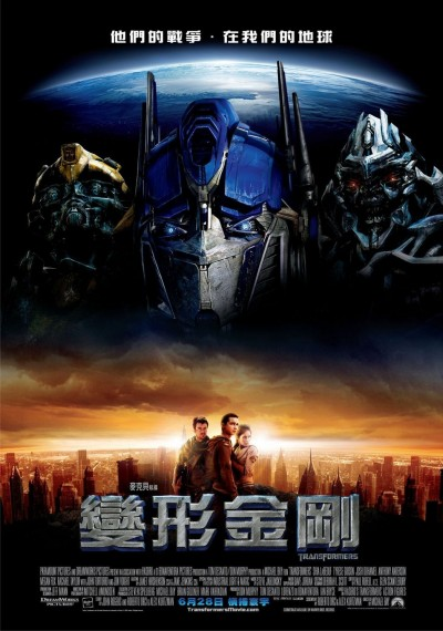 /db_data/movies/transformers/artwrk/l/poster9.jpg